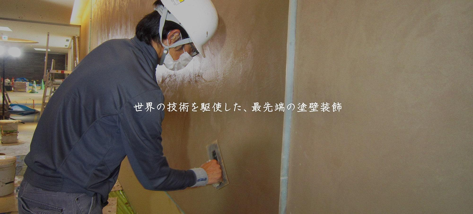 世界の技術を駆使した、最先端の塗壁装飾