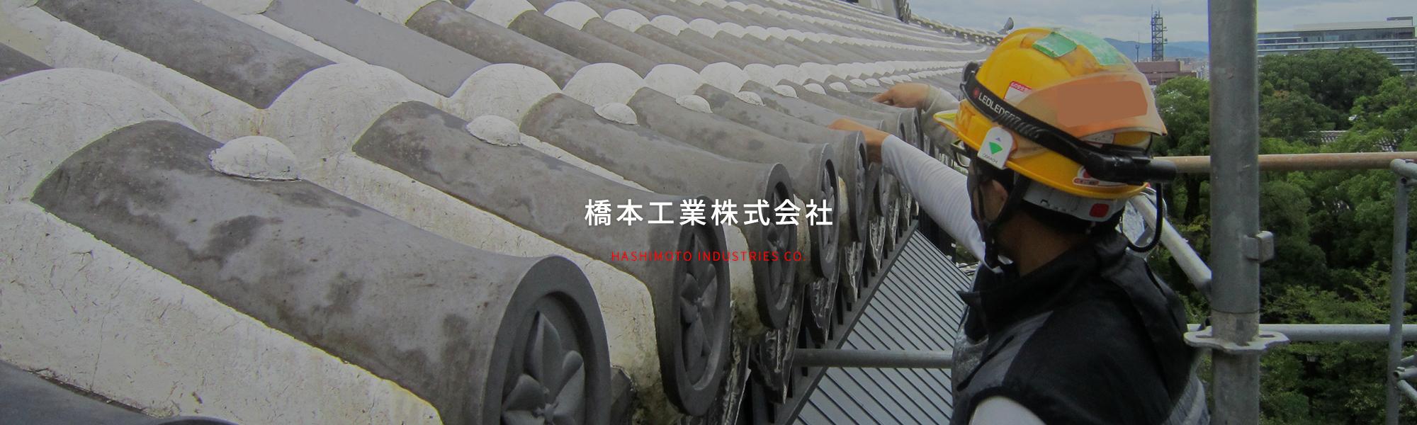 橋本工業株式会社