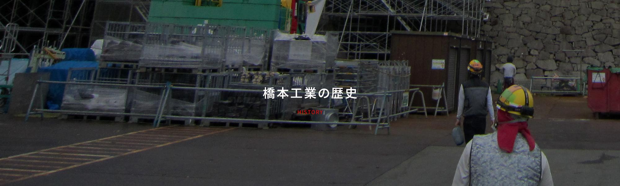 橋本工業の歴史